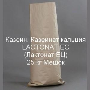 Казеинат кальция, LACTONAT EC (Лактонат ЕЦ) 25 кг Мешок