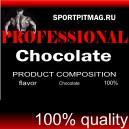 """Ароматизатор пищевой идентичный натуральному """"Шоколад""""."""
