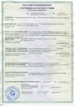 Сертификат Лактомин 80 купить оптом доставка Почтой