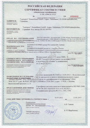 Российский сертификат соответствия Казеинат Кальция, Казеинат натрия