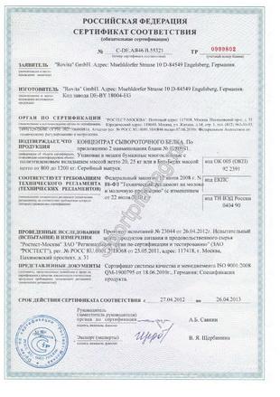 Сертификат соответствия Lactomin 80 Латомин 80 купить Rovita Lactoprot
